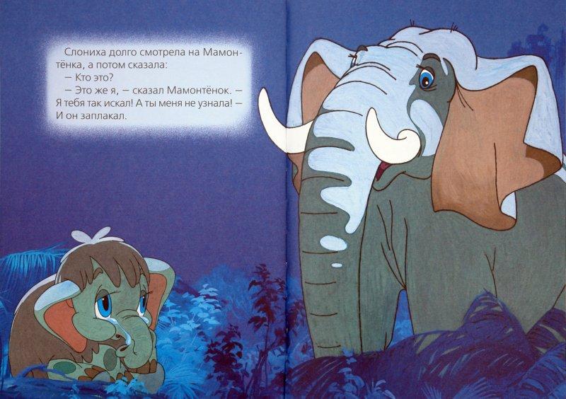 Иллюстрация 1 из 17 для Мама для мамонтёнка - Дина Непомнящая | Лабиринт - книги. Источник: Лабиринт
