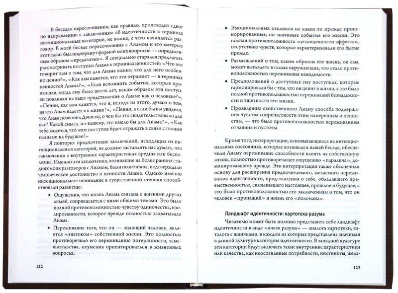 Иллюстрация 1 из 11 для Карты нарративной практики: Введение в нарративную терапию - Майкл Уайт   Лабиринт - книги. Источник: Лабиринт