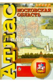 Атлас. Московская область