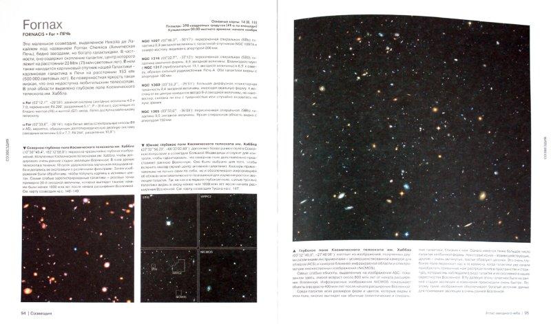 Иллюстрация 1 из 15 для Атлас звездного неба - Сторм Данлоп   Лабиринт - книги. Источник: Лабиринт