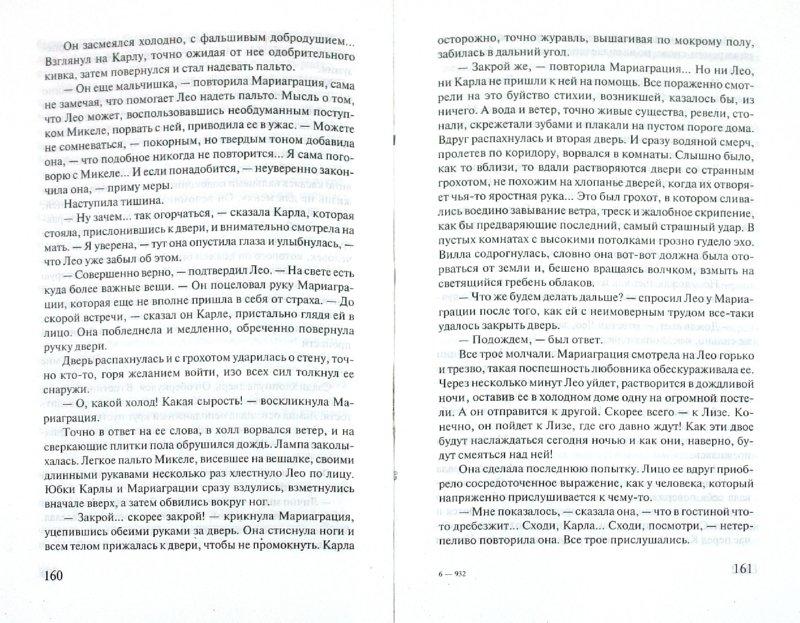 Иллюстрация 1 из 12 для Равнодушные - Альберто Моравиа | Лабиринт - книги. Источник: Лабиринт