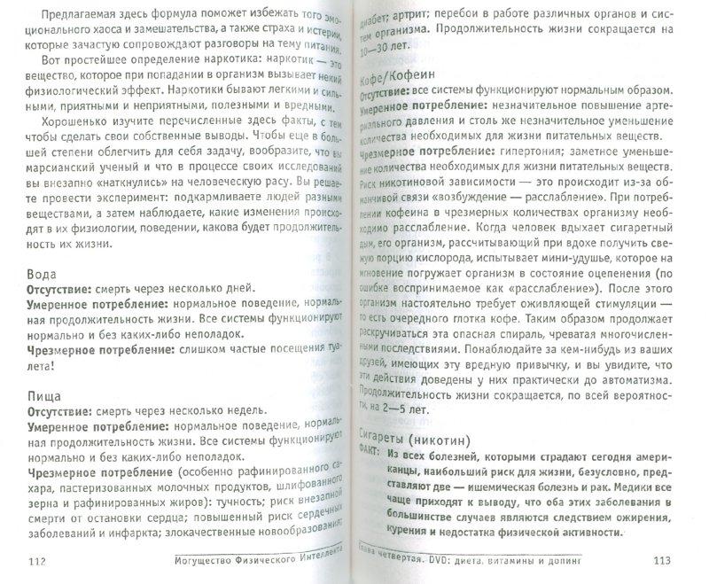 Иллюстрация 1 из 10 для Интеллект-карты для здоровья - Тони Бьюзен | Лабиринт - книги. Источник: Лабиринт