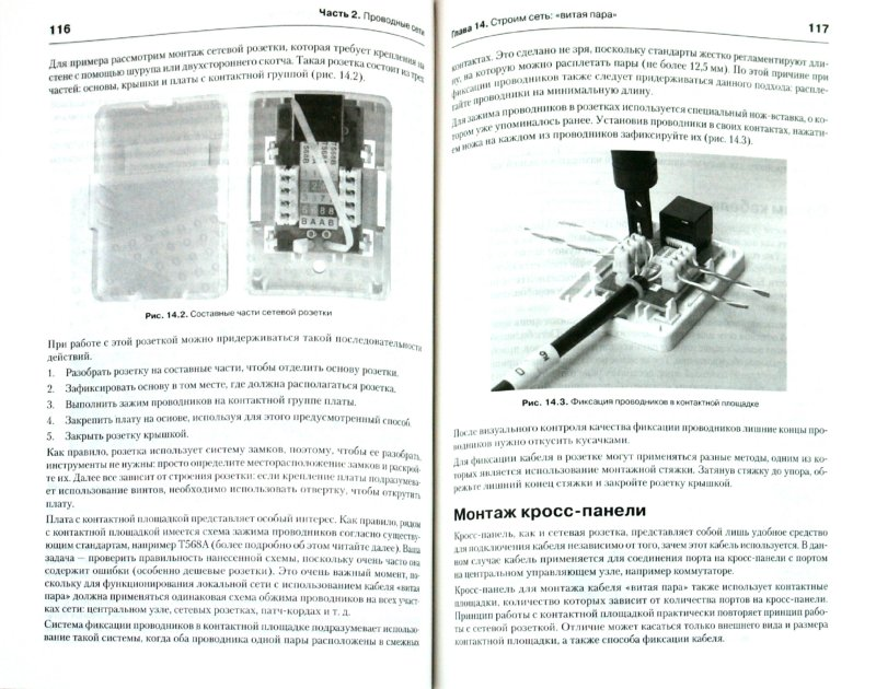 Иллюстрация 1 из 7 для Создание и обслуживание сетей в Windows 7 - Александр Ватаманюк   Лабиринт - книги. Источник: Лабиринт