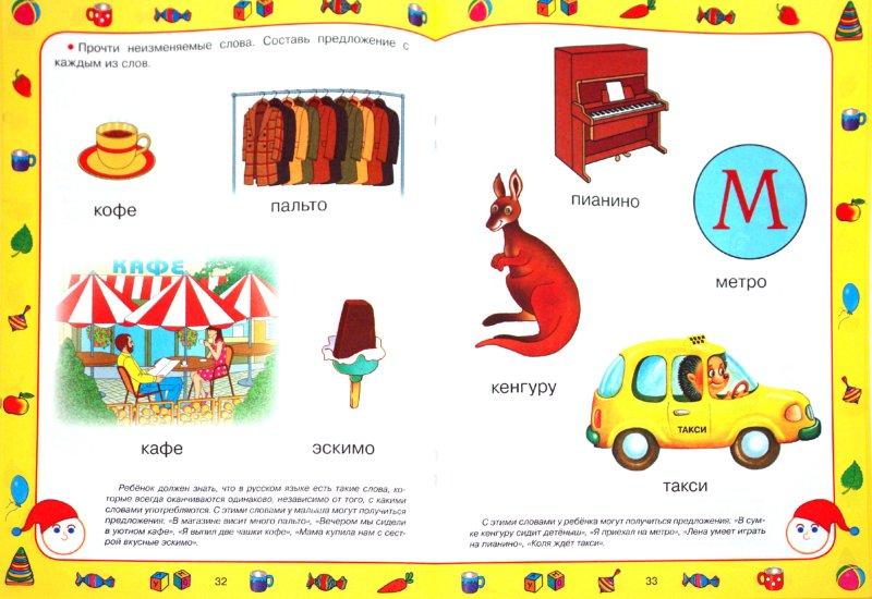 Иллюстрация 1 из 9 для Развитие речи. 6-7 лет - И. Васильева | Лабиринт - книги. Источник: Лабиринт