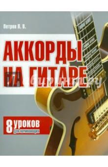Аккорды на гитаре: 8 уроков для начинающих