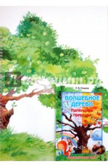 Волшебное дерево. Календарь природы. Дидактическая игра от Лабиринт