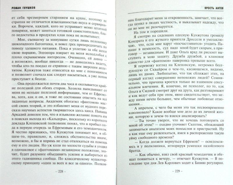 Иллюстрация 1 из 14 для Ярость Антея - Роман Глушков | Лабиринт - книги. Источник: Лабиринт