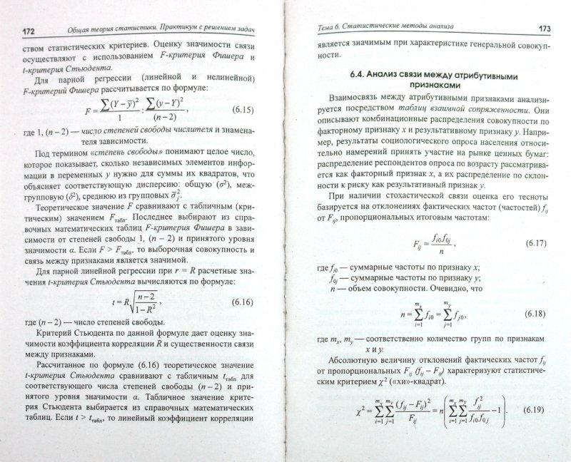 онлайн решебники по статистике