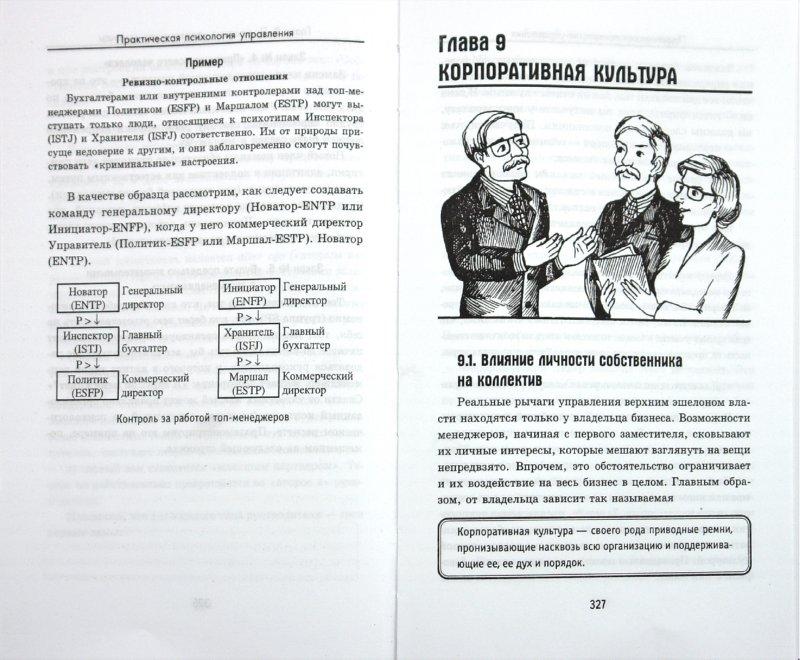 Иллюстрация 1 из 71 для Практическая психология управления: типология на работе и дома - Карнаух, Танаев | Лабиринт - книги. Источник: Лабиринт