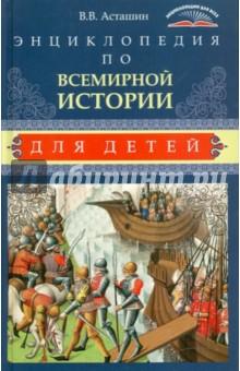 Энциклопедия по всемирной истории для детей