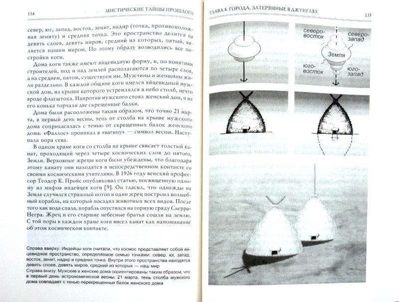 Иллюстрация 1 из 3 для Мистические тайны прошлого - Эрих Дэникен | Лабиринт - книги. Источник: Лабиринт