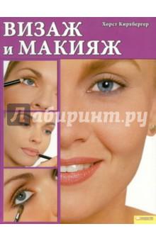 Визаж и макияж