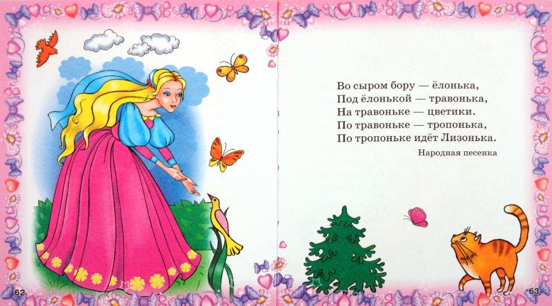 Иллюстрация 1 из 5 для Стихи и песенки для маленькой принцессы | Лабиринт - книги. Источник: Лабиринт