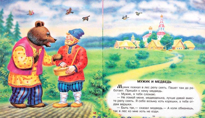 Иллюстрация 1 из 25 для Маленькие сказки. Русские народные сказки   Лабиринт - книги. Источник: Лабиринт