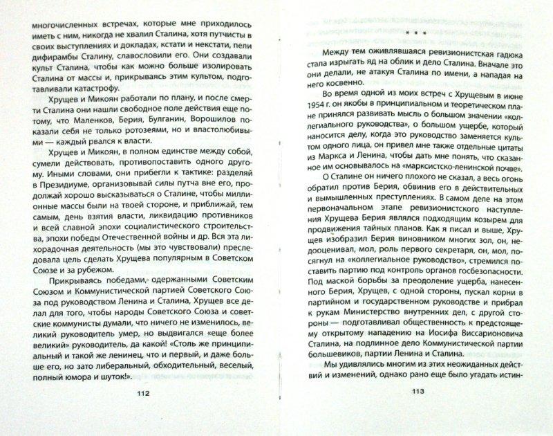 Иллюстрация 1 из 7 для Хрущев убил Сталина дважды - Энвер Ходжа   Лабиринт - книги. Источник: Лабиринт