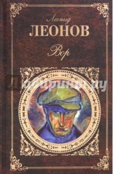 Леонид Леонов - Вор обложка книги