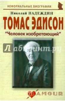 Томас Эдисон. Человек изобретающийДеятели науки<br>В книге представлена беллетризованная биография великого американского изобретателя Томаса Альвы Эдисона. Эдисон - человек-легенда, человек-символ. Символ технического прогресса, упорства, целеустремлённости. За свою долгую жизнь Эдисон совершил тысячи изобретений. И изобретения эти до сих пор служат человечеству. Гениальный самоучка, великий труженик, талантливый организатор, промышленник, общественный деятель - Эдисон был чрезвычайно одарённым человеком. А ещё он был верным другом, нежным отцом и супругом. И вместе с тем Томас Эдисон не ангел. Обладая сильным характером, он мог быть несправедливым, даже жестоким. Но принижает ли это образ великого изобретателя? Наоборот, ошибки, неудачи, смешные ситуации, в которые он иногда попадал, делают его образ более человечным, более понятным и симпатичным… Биографические рассказы об Эдисоне иллюстрированы редкими фотографиями, сделанными в разные периоды его жизни.<br>
