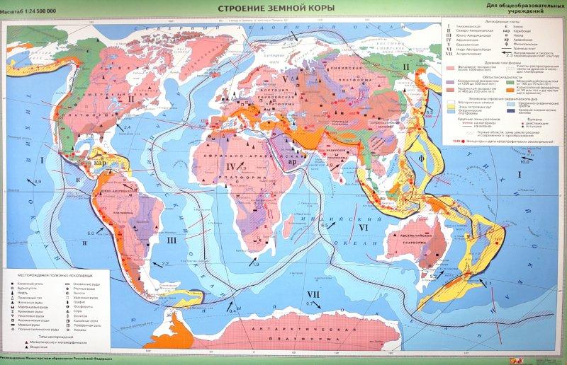 Иллюстрация 1 из 2 для Строение земной коры. Полезные ископаемые | Лабиринт - книги. Источник: Лабиринт