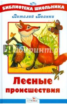 Лущевська о втеча читати