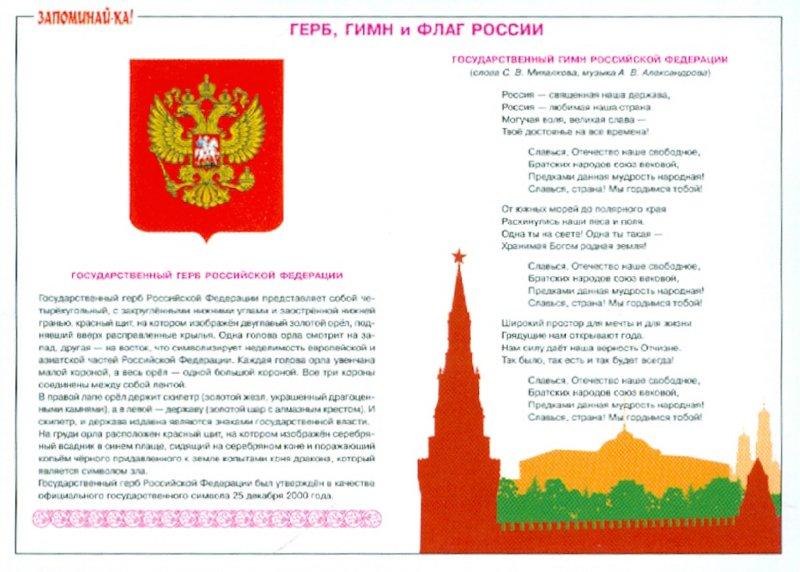 Иллюстрация 1 из 2 для Герб, гимн и флаг России. Таблица-плакат | Лабиринт - книги. Источник: Лабиринт
