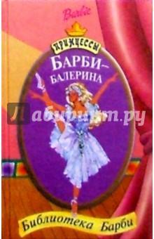 Барби-балерина