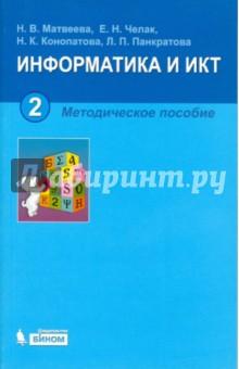 Информатика и ИКТ. 2 класс: методическое пособие (+CD)