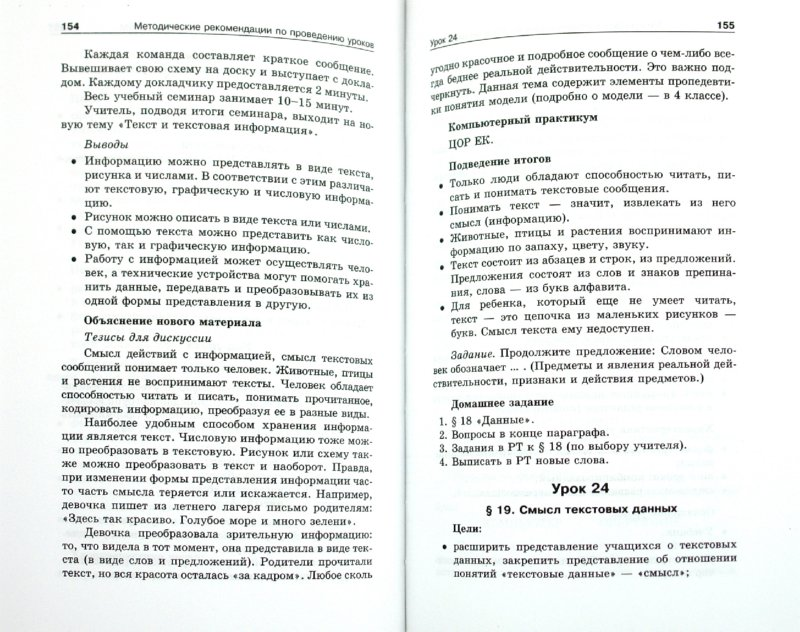 Информатика 3 класс - Информатика в начальной школе.  Информатика и ИКТ, 3 класс, Рабочая тетрадь, Часть 1...
