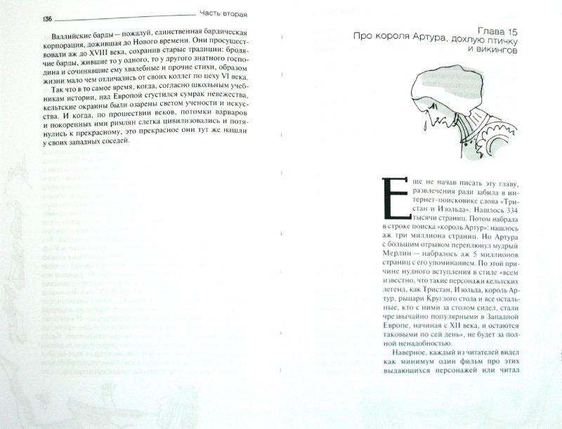 Иллюстрация 1 из 22 для Кельты анфас и в профиль - Анна Мурадова | Лабиринт - книги. Источник: Лабиринт