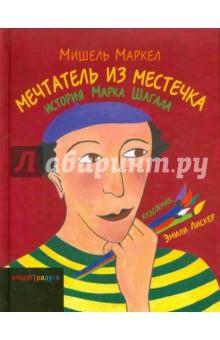 Мечтатель из местечка. История Марка Шагала