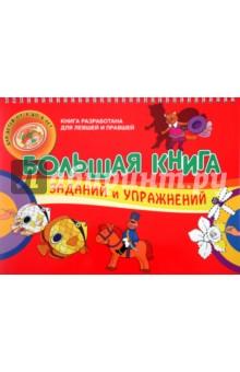 Большая книга заданий и упражнений для детей