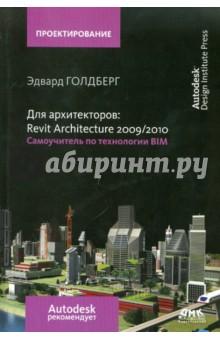 Для архитекторов: Revit Architecture 2009/2010