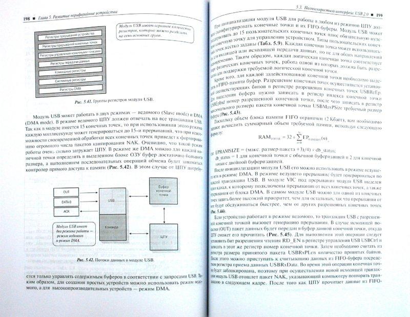 Иллюстрация 1 из 11 для Микроконтроллеры ARM7 семейств LPC2300/2400. Вводный курс разработчика (+CD) - Тревор Мартин | Лабиринт - книги. Источник: Лабиринт