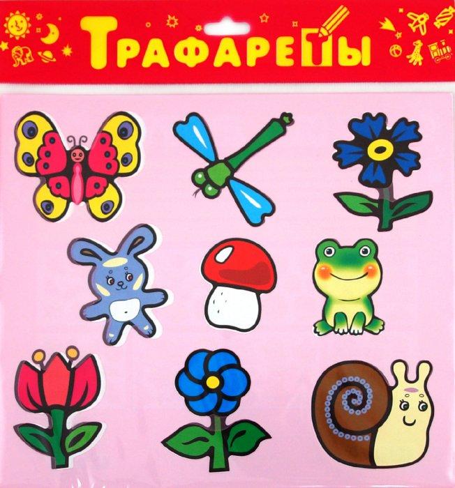 Иллюстрация 1 из 8 для Трафареты пластиковые. На лугу (2006) | Лабиринт - игрушки. Источник: Лабиринт