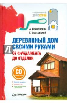 Деревянный дом своими руками. От фундамента до отделки (+СD)