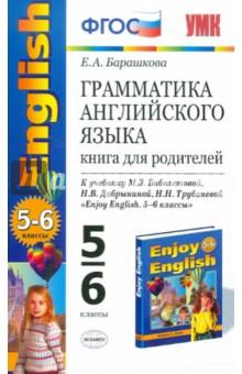 Учебник ваулина английский язык 6 класс скачать