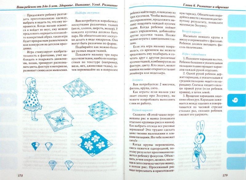 Иллюстрация 1 из 9 для Ваш малыш от 3 до 5 лет: Здоровье. Питание. Уход. Развитие   Лабиринт - книги. Источник: Лабиринт
