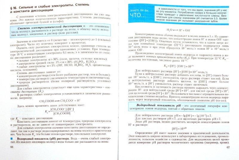 Для химия основы общей химии 11 класс