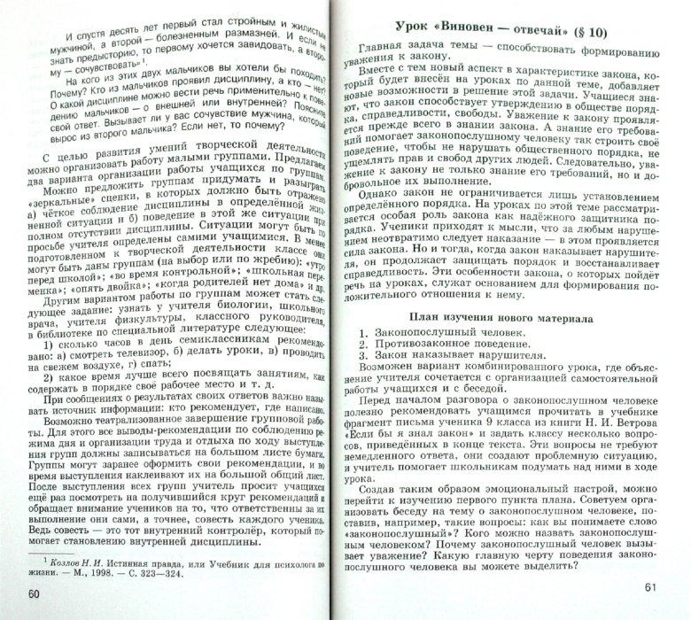 Иллюстрации Обществознание.
