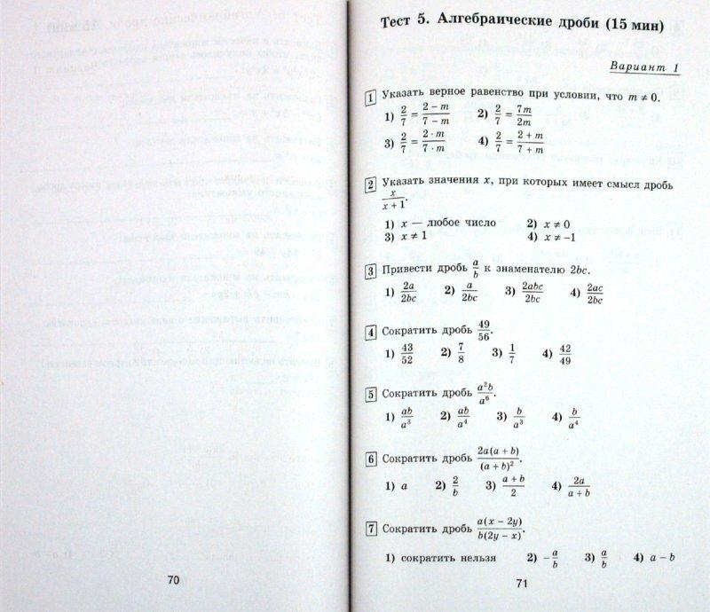 Тест 30 по математике 6 класс ответы