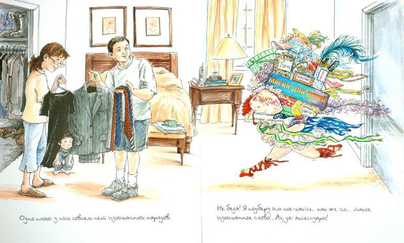Иллюстрация 1 из 9 для Изысканная Нэнси - Джейн О`Коннор | Лабиринт - книги. Источник: Лабиринт