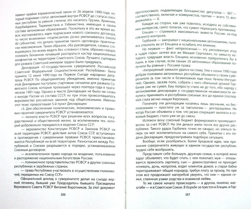 Иллюстрация 1 из 31 для Заговор Горбачева и Ельцина. Кто стоял за хозяевами Кремля? - А. Костин | Лабиринт - книги. Источник: Лабиринт