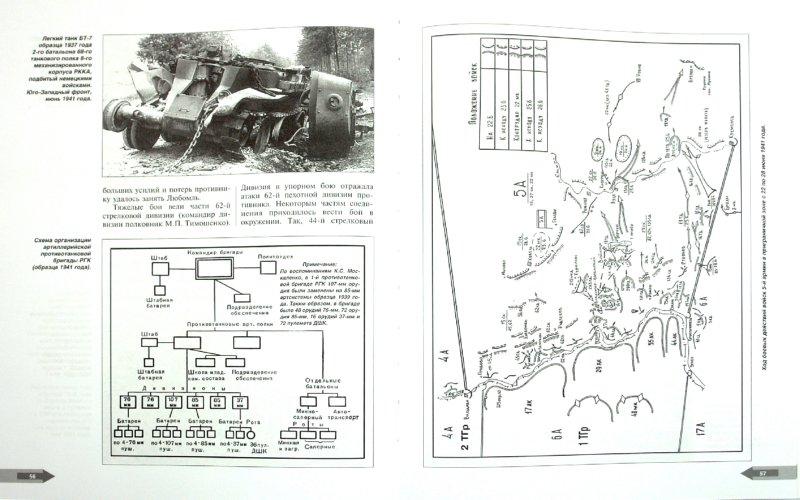 Иллюстрация 1 из 27 для 1941-й. Вторжение. Операции Юго-Западного фронта. 22 июня - 6 июля 1941 года - Илья Мощанский | Лабиринт - книги. Источник: Лабиринт