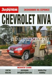 Chevrolet Niva. Экономим на сервисе