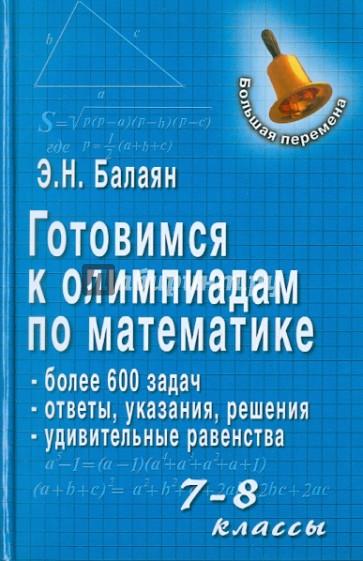 Решение олимпиады по математике для 8 классов