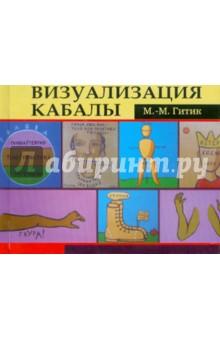Визуализация КабалыЭзотерические знания<br>Уникальное пособие по Кабале, рассчитанное на широкую читательскую аудиторию.<br>