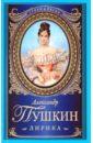 Пушкин Александр Сергеевич. Лирика
