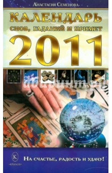 Календарь снов, гаданий и примет на 2011 год