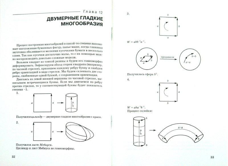 Иллюстрация 1 из 8 для Дифференциальная геометрия и топология. Задачи и решения - Георгий Просветов | Лабиринт - книги. Источник: Лабиринт