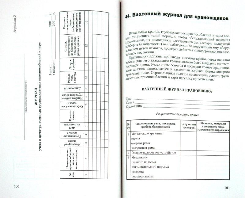 Инструкция по охране труда кассира операциониста