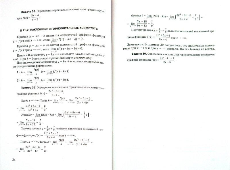 Иллюстрация 1 из 7 для Графики функций. Задачи и решения - Георгий Просветов | Лабиринт - книги. Источник: Лабиринт